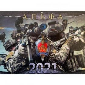 Календарь квартальный «Альфа» ЦСН ФСБ РФ 2021