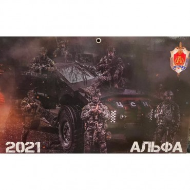 Календарь квартальный «Альфа» ЦСН ФСБ РФ 2021-тип2