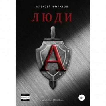 """Книга Люди """"А"""", автор Алексей Филатов, 2-е издание"""