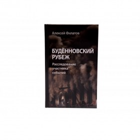 Книга «Будённовский рубеж», Алексей Филатов
