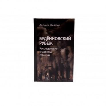 Книга «Будённовский рубеж», автора Алексея Филатова