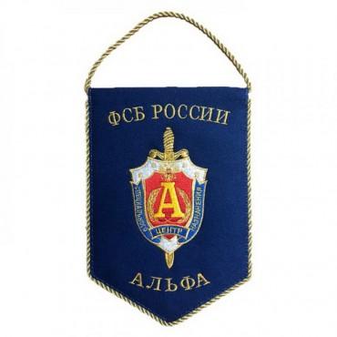 """Вымпел """"Альфа"""" ЦСН ФСБ РФ, Большой"""