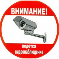 Влагостойкая наклейка «Внимание! Ведется видеонаблюдение»