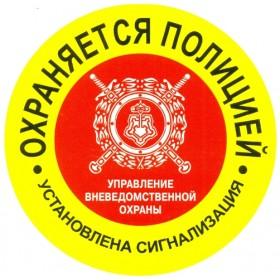 Универсальная наклейка «Охраняется полицией»