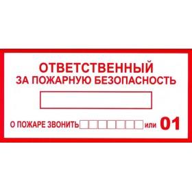 Влагостойкая наклейка «Ответственный за пожарную безопасность»