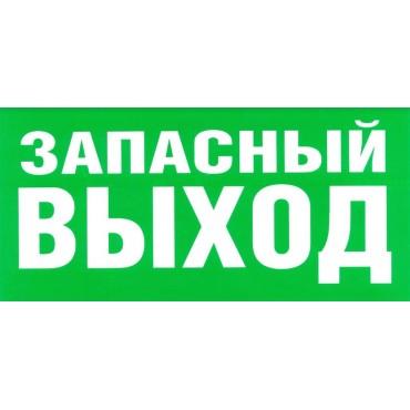 Знак пожарной безопасности «Указатель запасного выхода»