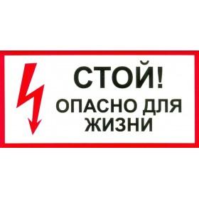 Наклейка для электрооборудования «Стой! Опасно для жизни!»