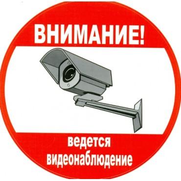 Универсальная наклейка «Внимание! Ведется видеонаблюдение»