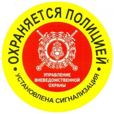 Влагостойкая наклейка «Охраняется полицией»