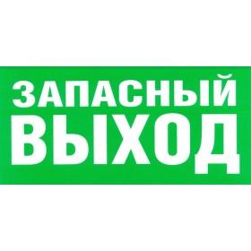 Эвакуационная наклейка «Указатель запасного выхода»