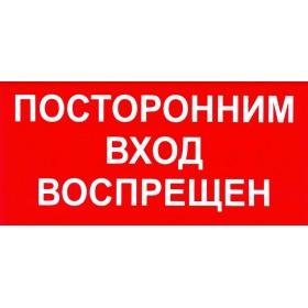 Универсальная наклейка «Посторонним вход воспрещен!»